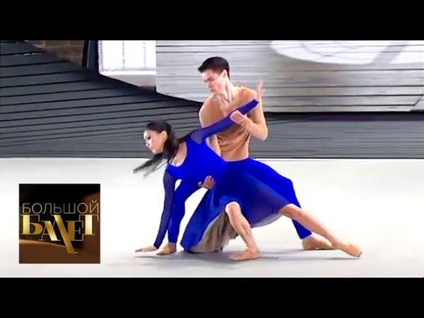 Мики Нисигути-Алексей Селивёрстов. Я тебя не люблю. Большой балет-2018