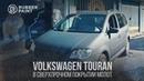 Volkswagen Touran в Сверхпрочном покрытии МОЛОТ