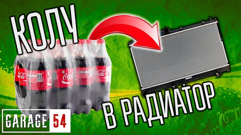 4 литра КОКА-КОЛЫ в РАДИАТОР