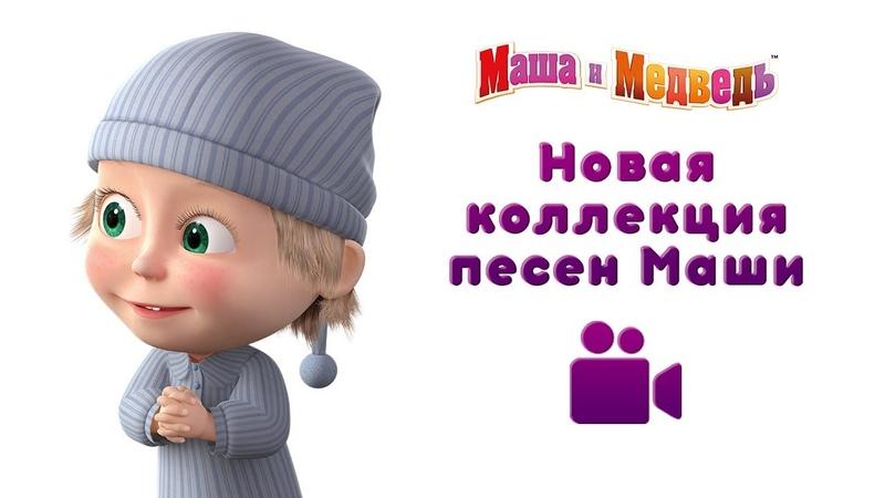 НОВАЯ КОЛЛЕКЦИЯ ПЕСЕН МАШИ 🍂 5 клипов песен для детей из мультфильма Маша и Медведь 💗