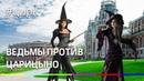 Ведьмы vs «Царицыно» «Сорвали шабаш, верните деньги!»