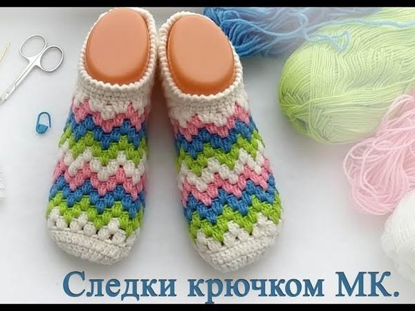 Следки балетки тапочки крючком за 2 часа вяжутся легко и быстро Crochet Simple Slippers