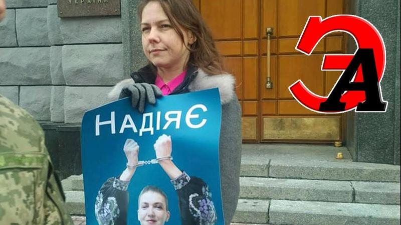Сотрудники СБУ в Киеве попытались сорвать пикет в поддержку Надежды Савченко