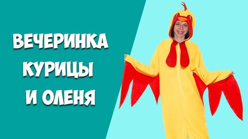 Что такое Hen party и Stag party?