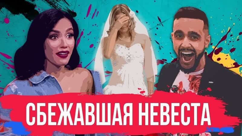Оля Серябкина не ожидала такого от Гусейна Гасанова Проект Подстава Второй Сезон Выпуск седьмой