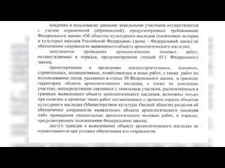 Александр шлеменко рассказал, почему нельзя строить на участке под омским картодромом