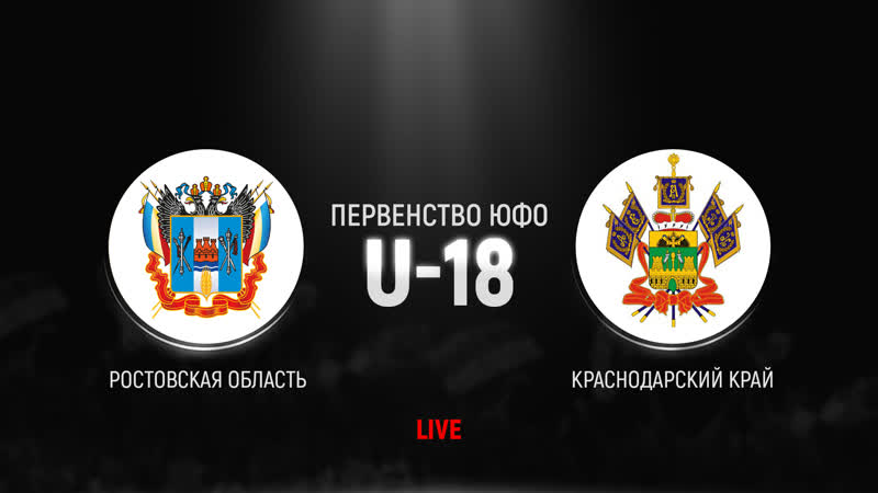 Первенство ЮФО U 18 Ростовская область Краснодарский край