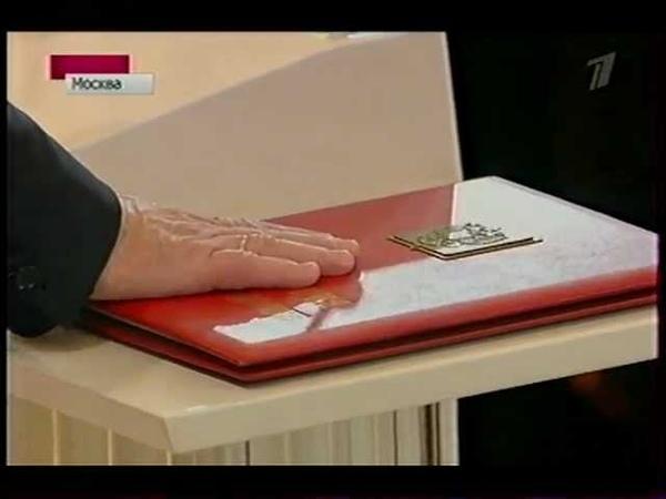 Президентская присяга Владимира Путина