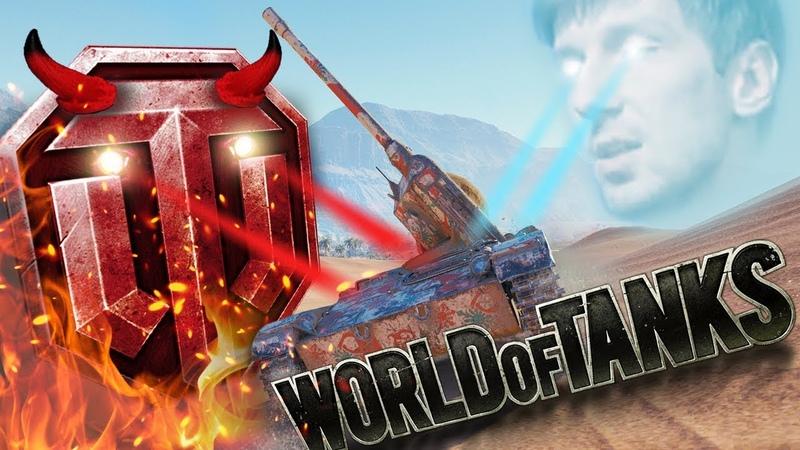 World of Tanks Приколы 148 (Пердящий Камень)