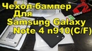 Чехол бампер для SAMSUNG Galaxy Note 4 и прочих 111