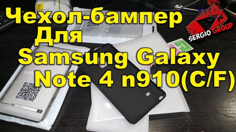 Чехол-бампер для SAMSUNG Galaxy Note 4 и прочих (111)