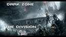Что такое Тёмная Зона в Tom Clancys The Division 2