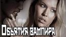 Объятия вампира / Embrace of the Vampire.(2013).Трейлер