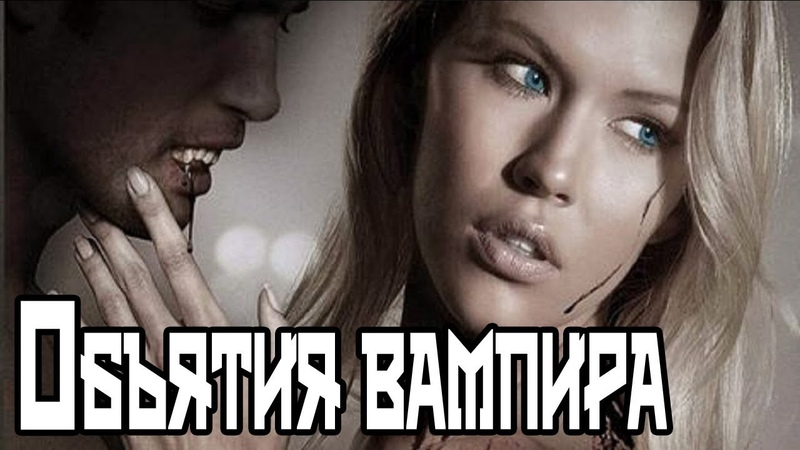 Объятия вампира Embrace of the Vampire.(2013).Трейлер