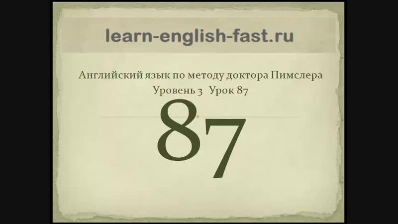 Английский по методу Пимслера Видео 87