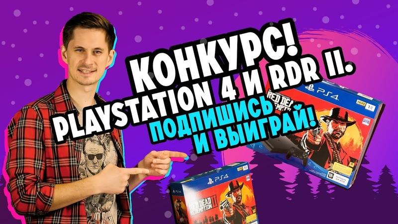 Конкурс: ПОДПИШИСЬ и ВЫИГРАЙ! Рейтинг Букмекеров дарит Sony PlayStation 4 и Red Dead Redemption 2!