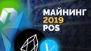 Майнинг PoS 2019: Ethereum, Cardano, NEO, VeChain, Stratis | Обзор ETH, ADA, NEO, VET, STRAT