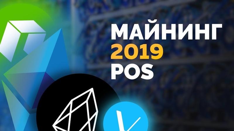 Майнинг PoS 2019: Ethereum, Cardano, NEO, VeChain, Stratis   Обзор ETH, ADA, NEO, VET, STRAT