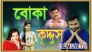 New Bengali Short Entertainment   Boka Kuddus   Bengali Short Film   Part - 2   Shamim Khan   Sinha