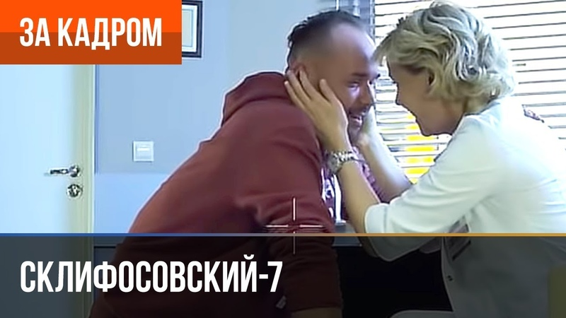 Склифосовский 7 сезон Склиф 7 Выпуск 10 За кадром