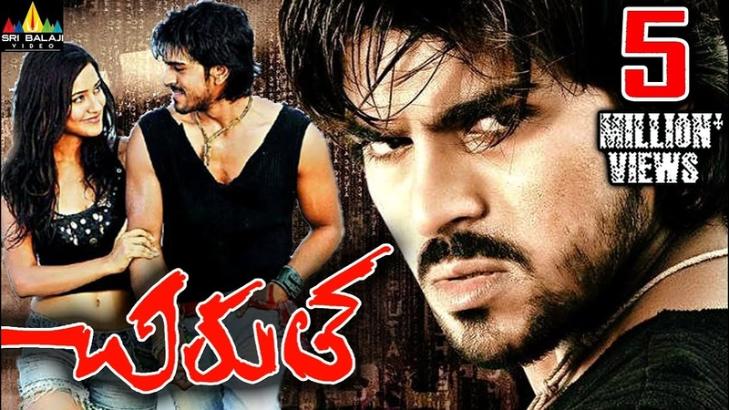 Chirutha Telugu Full Movie | Ram Charan, Neha Sharma | Sri Balaji Video