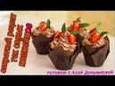 Как сделать нежные капкейки Рецепт шоколадных маффинов Капкейки видеорецепт со всеми тонкостями
