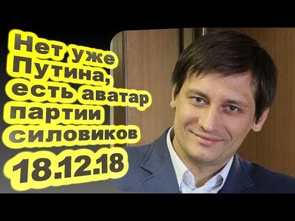 Дмитрий Гудков - Нет уже Путина, есть аватар партии силовиков... 18.12.18 /Особое мнение/