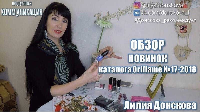 ОБЗОР НОВИНОК КАТАЛОГА Oriflame №17-2018