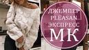 ДЖЕМПЕР PLEASANT ЭКСПРЕСС МК