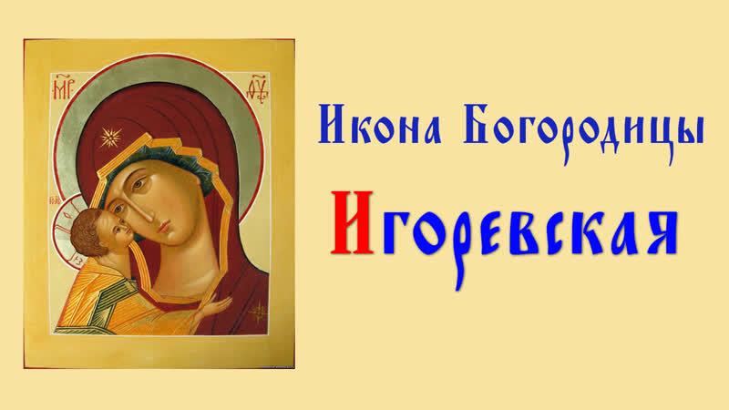 Икона Божией Матери Игоревская Празднование 18 июня 2019