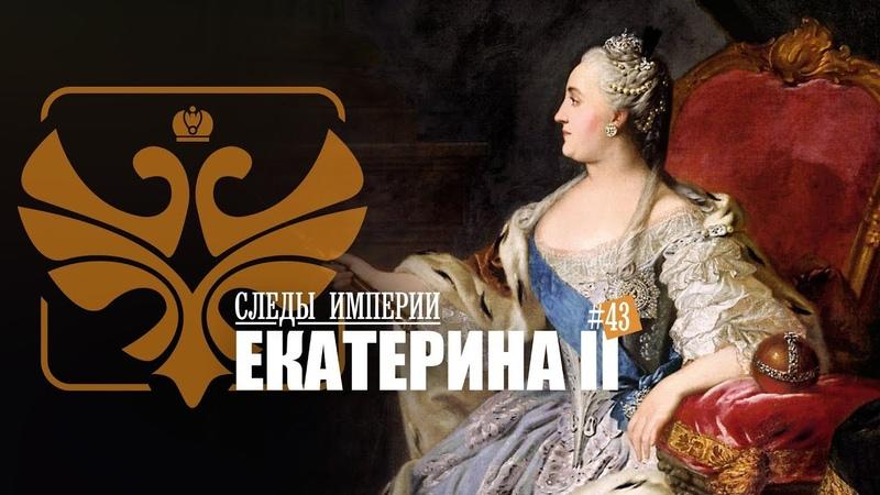 СЛЕДЫ ИМПЕРИИ: ЕКАТЕРИНА II. ВЕЛИКАЯ ИМПЕРАТРИЦА РОССИЙСКАЯ. 12