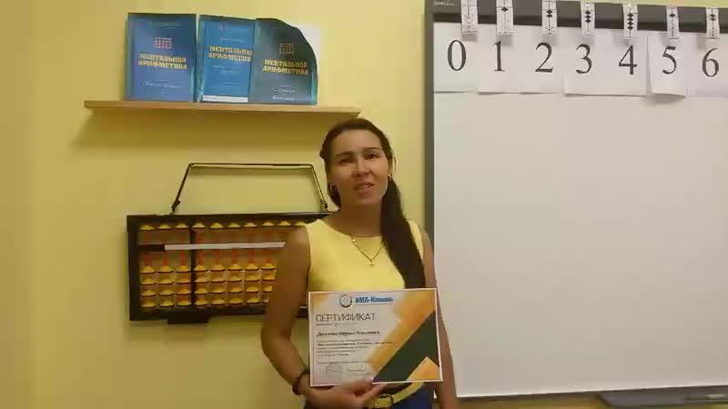 Отзыв от Марины из Марий Эл о нашем курсе ментальная арифметика offline