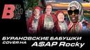 A$AP Rocky - Babushka КАВЕР от БУРАНОВСКИХ БАБУШЕК В ПЕРВЫЙ РАЗ