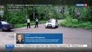 Новости на Россия 24 • Убийца восьми человек был пьян, но стрелял метко