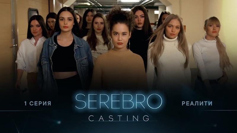 SEREBRO CASTING 1 серия Ведущий Гусейн Гасанов