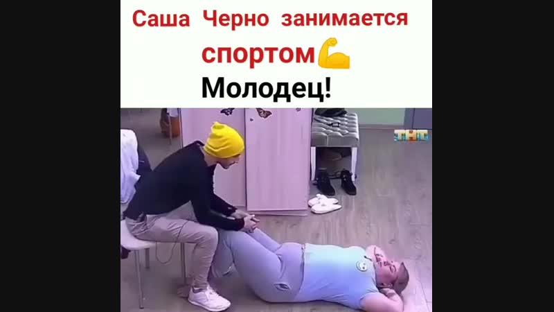 Давай Саша Не тормози Дерзай 🤓🔥 дом2 dom2 Черно