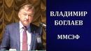 Владимир Боглаев. Россия на грани распада. ММСЭФ, 12.04.2019