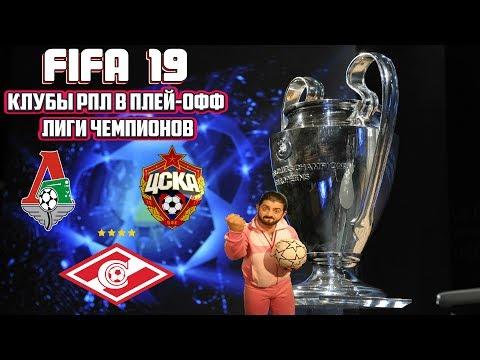 FIFA 19 - клубы РПЛ в плей-офф лиги чемпионов (сложность ULTIMATE)
