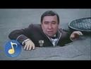 Прощай веселый пароход - песня из к/ф «Трест, который лопнул», 1983 | Фильмы. Золотая коллекция