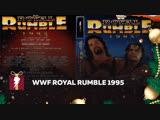 [#My1] ВВФ Роял Рамбл 1995