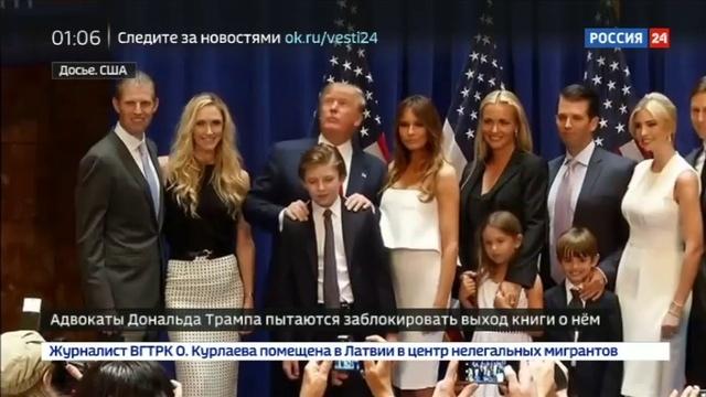Новости на Россия 24 • Адвокаты Трампа не хотят допустить выхода книги о нем