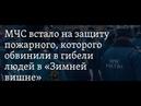 Кемерово Палачу лавры спасателю нары народTV рп