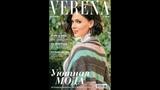 Новая Verena осень 2018 Обзор моделей номера 032018