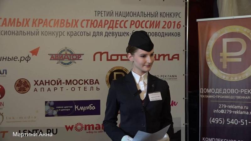 ТОП Самых красивых стюардесс России 2016. Кастинг в Москве 15 июня. Часть 6