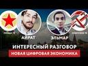 О Митингах Коррупции в России Оппозиция Блокчейн интересный разговор Правда ТВ и Советское ТВ