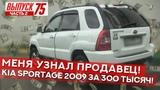 Меня узнали покупатели((( Kia Sportage 2009 за 300 тысяч!