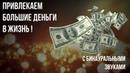 $ Расширяем Денежный Канал и Привлекаем Большие Деньги $ Денежная Программа с Бинауральными Звуками
