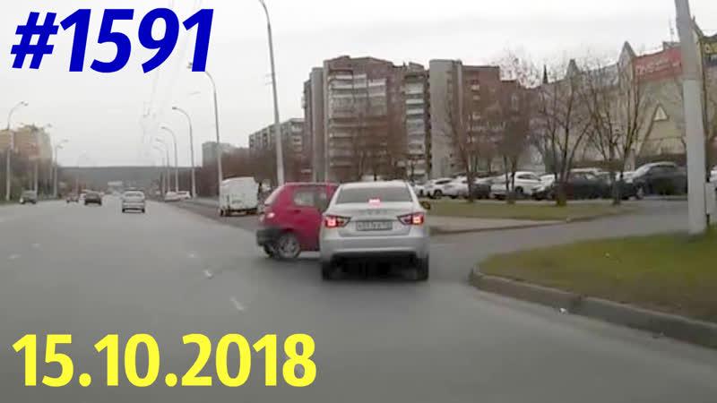 ДТП 15.10.2018 ВИДЕО №1591