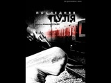 Последняя пуля (2003) DVDRip.