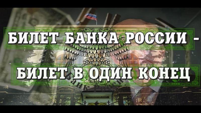 БИЛЕТ БАНКА РОССИИ - это билет в один конец 💷